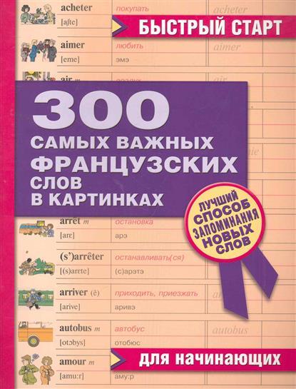 300 самых важных франц. слов в картинках Для начинающих