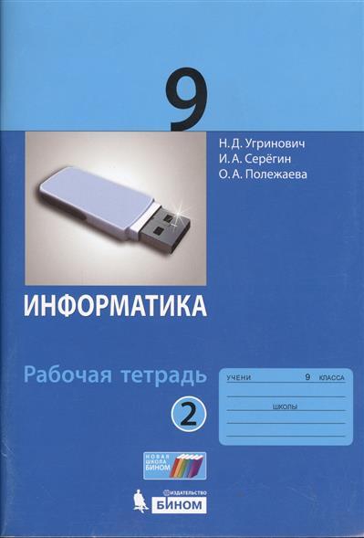 Информатика. 9 класс. Рабочая тетрадь. Часть 2