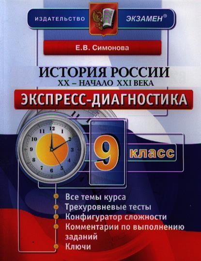 История России XX - начало XXI века. 9 класс. Экспресс-диагностика