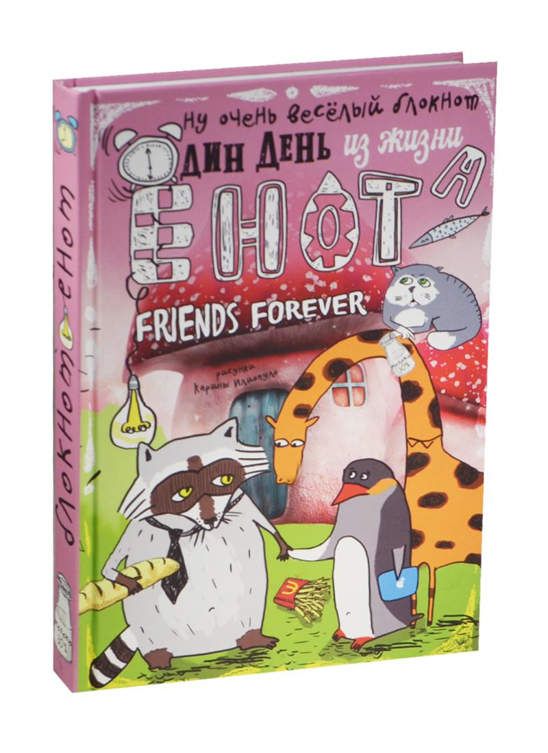 Блокнот Еноты Friends Forever (твердый переплет)