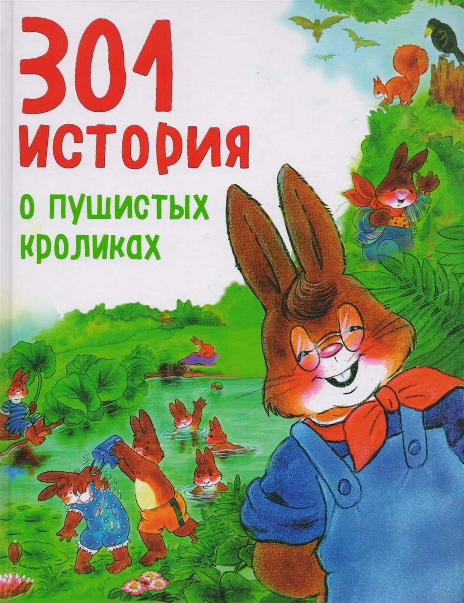 Фрелих Ф. 301 история о пушистых кроликах коврик для мышки printio цветочная цепочка