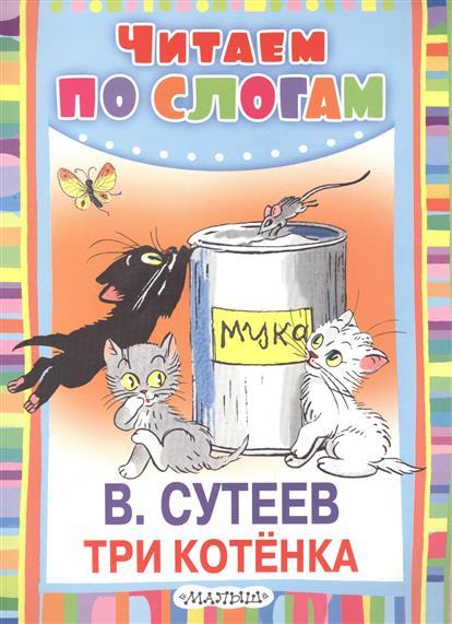Сутеев В. Три котенка ISBN: 9785171001155 в сутеев три котенка книжка игрушка с пазлами