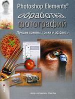 Люк С. (сост.) Photoshop Elements и обработка фотографий