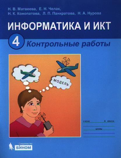Информатика и ИКТ. Контрольные работы для 4 класса. 5-е издание