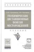 Геохимические дистанционные поиски месторождений. Учебник