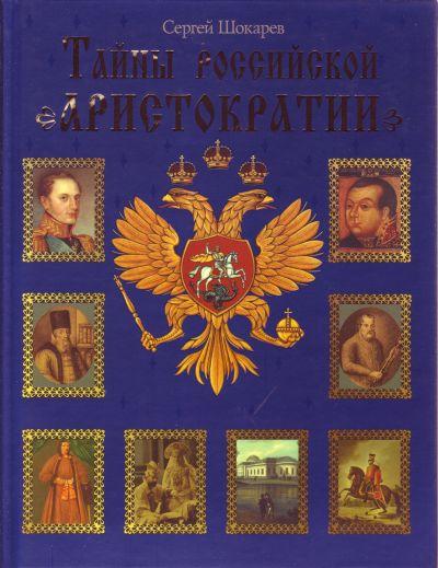 Шокарев С. Тайны российской аристократии