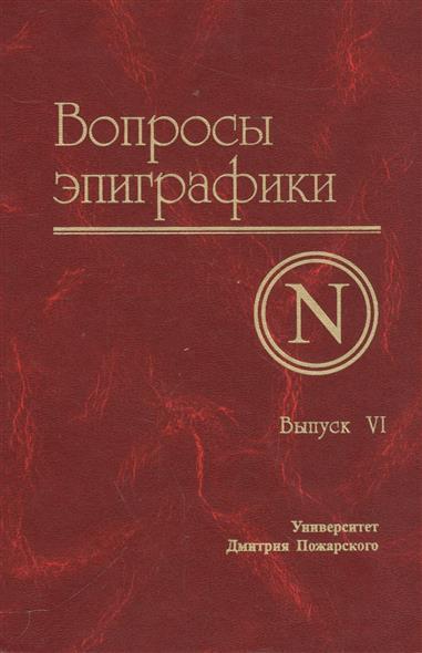 Вопросы эпиграфики. Выпуск VI