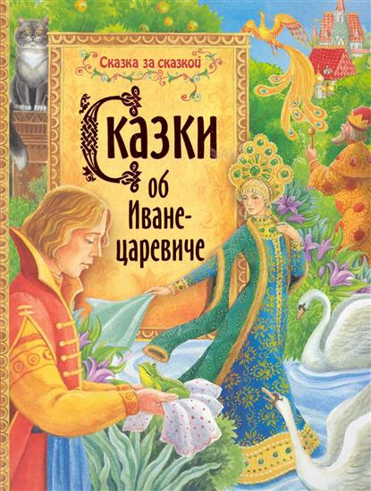 Сказки об Иване-царевиче