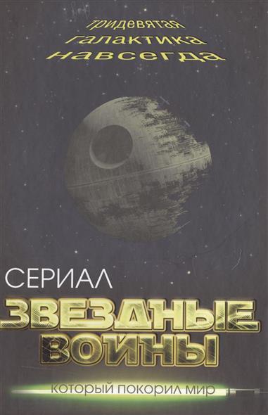 Хаецкая Е. Звездные войны. Тридевятая галактика навсегда ISBN: 9785906817600