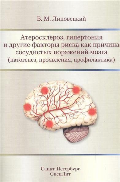 Атеросклероз, гипертония, и другие факторы риска как причина сосудистых поражений мозга (патогенез, проявления, профилактика)