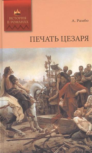 Печать Цезаря: роман