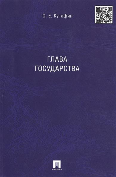 Глава государства. Монография