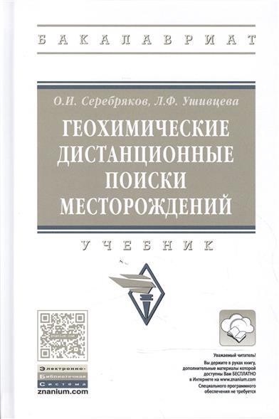 Серебряков О.: Геохимические дистанционные поиски месторождений. Учебник