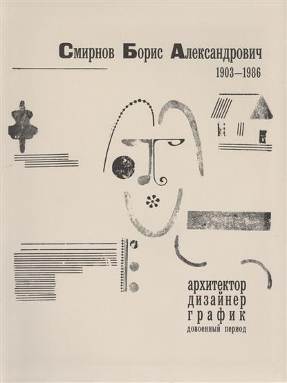 Смирнов Борис Александрович 1903-1986. Архитектор, дизайнер, график. Довоенный период