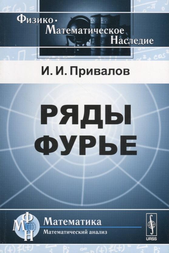 Привалов И. Ряды Фурье елена александровна власова ряды