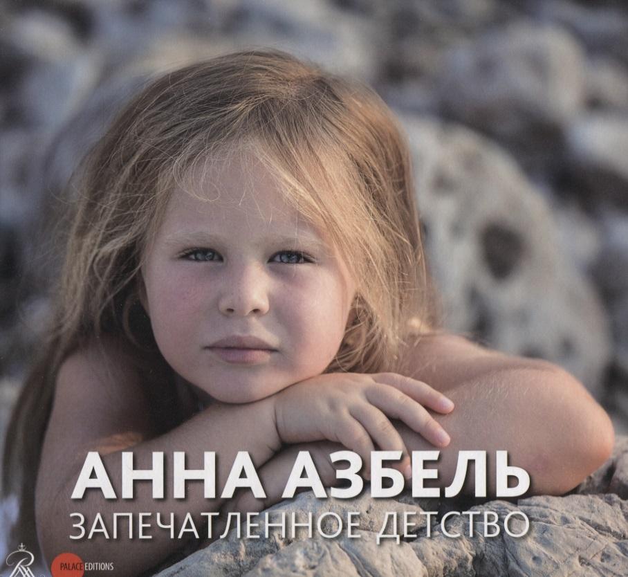 Афанасьева И. (ред.) Анна Азбель. Запечатленное детство ISBN: 9785933325765 детство лидера