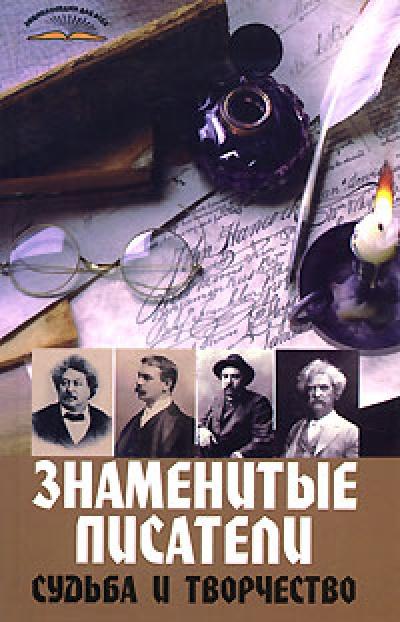 Знаменитые писатели Судьба и творчество
