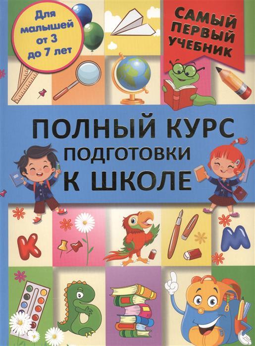 Никитенко И. Полный курс для подготовки к школе. Для малышей от 3 до 7 лет ермакович д полный курс развития малыша для малышей от 3 до 7 лет
