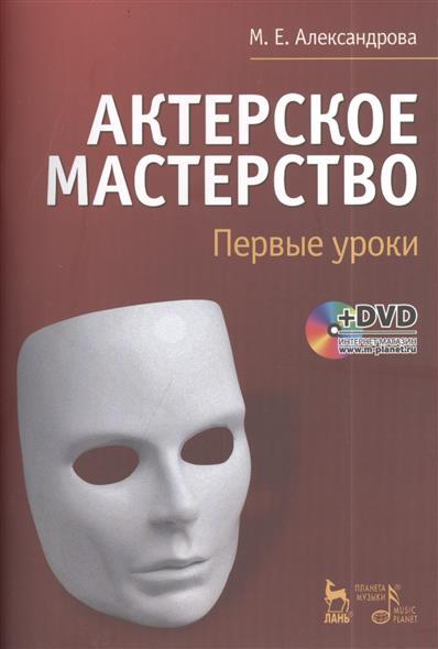 Актерское мастерство. Первые уроки. Учебное пособие (комплект из книги и DVD)