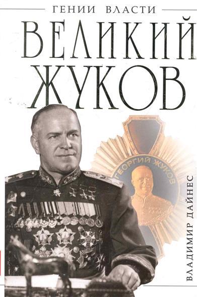 Дайнес В. Великий Жуков дайнес в генерал антонов