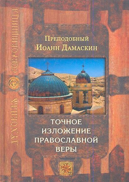 Преподобный Иоанн Дамаскин Точное изложение православной веры дамаскин и препод источник знания