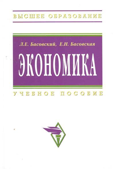 Басовский Л.: Экономика