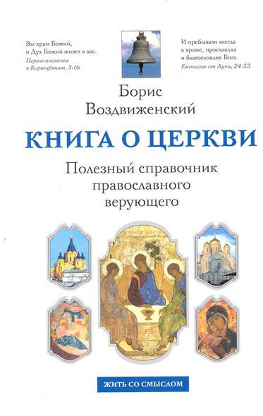 Воздвиженский Б. Книга о церкви Полезный справочник православн. верующего