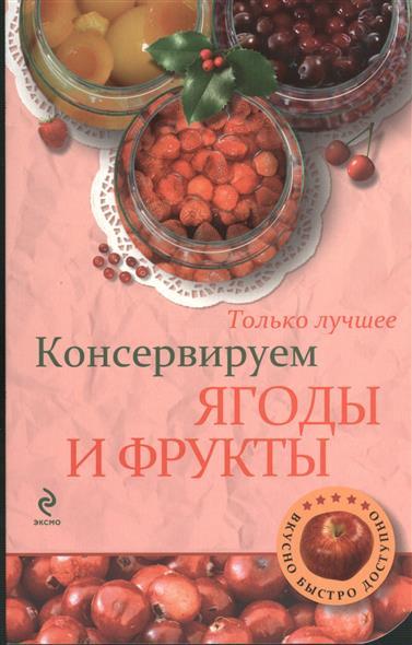 Консервируем ягоды и фрукты. Самые вкусные рецепты