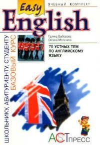 Easy English 70 устных тем по англ. языку