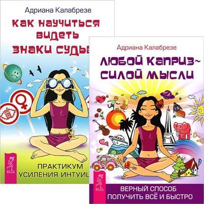 Калабрезе А. Как научиться видеть знаки судьбы + Любой каприз (комплект из 2 книг) без революций как научиться жить на полную мощность комплект из 2 книг