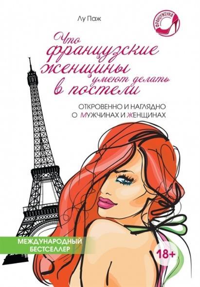 Что французские женщины умеют делать в постели. Откровенно и наглядно о мужчинах и женщинах