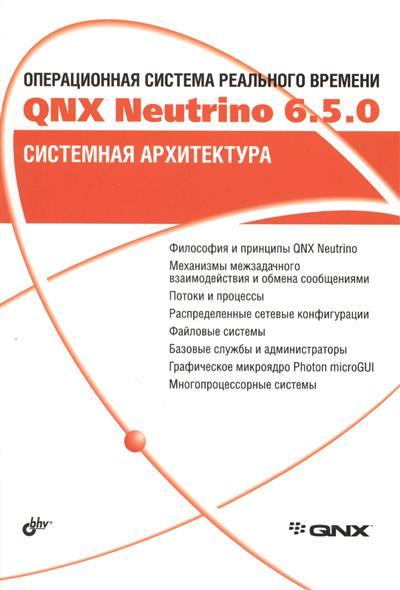 Кондукова Е. (ред.) Операционная система реального времени QNX Neutrino 6.5.0. Системная архитектура цены онлайн