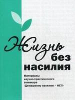 Акимова С. (ред.) Жизнь без насилия