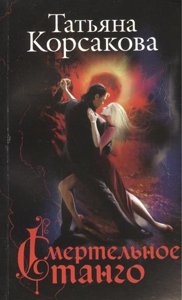 Корсакова Т. Смертельное танго  недорого