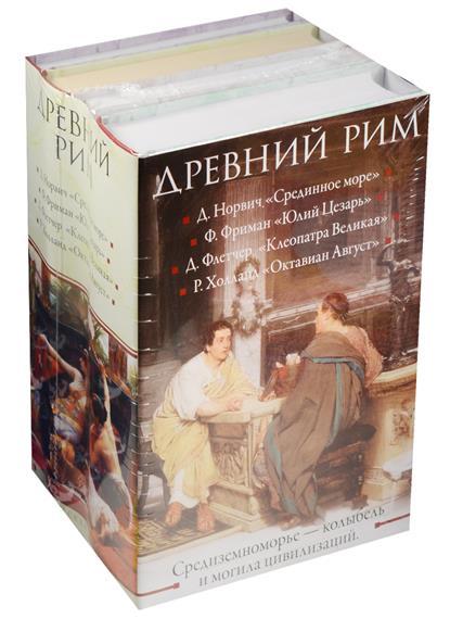 Древний Рим (комплект из 4 книг)