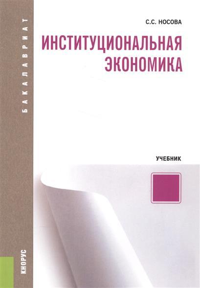 Носова С. Институциональная экономика. Учебник  пищулов виктор михайлович институциональная экономика