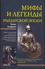 Булфинч Т. Мифы и легенды рыцарской эпохи