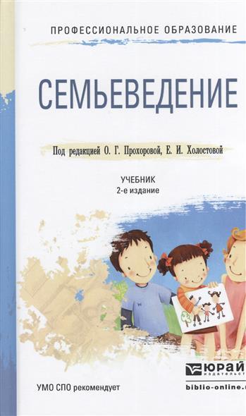 Семьеведение. Учебник для СПО. 2-е издание, переработанное и дополненное