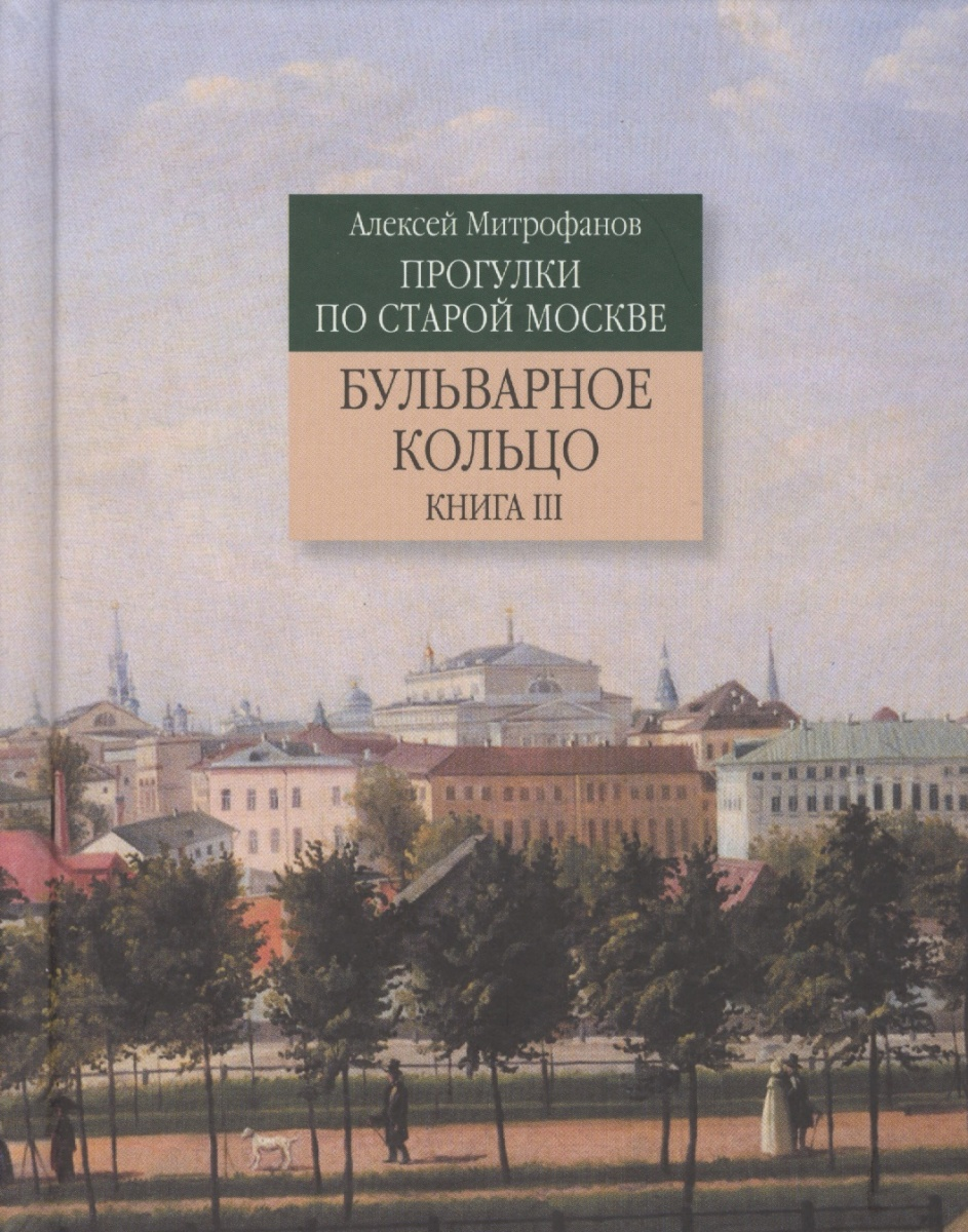 Митрофанов А.: Прогулки по старой Москве. Бульварное кольцо. Книга III