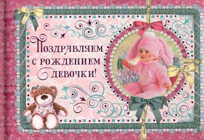 Поздравляем с рождением девочки