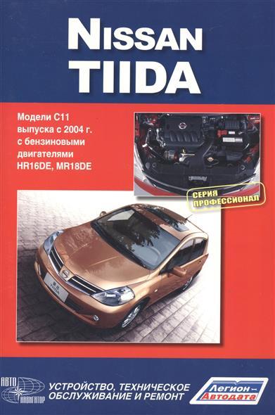 Nissan Tiida. Модели C11 выпуска с 2004 г. с бензиновыми двигателями HR16DE, MR18DE. Руководство по эксплуатации, устройство, техническое обслуживание и ремонт ваз 2110 2111 2112 с двигателями 1 5 1 5i и 1 6 устройство обслуживание диагностика ремонт