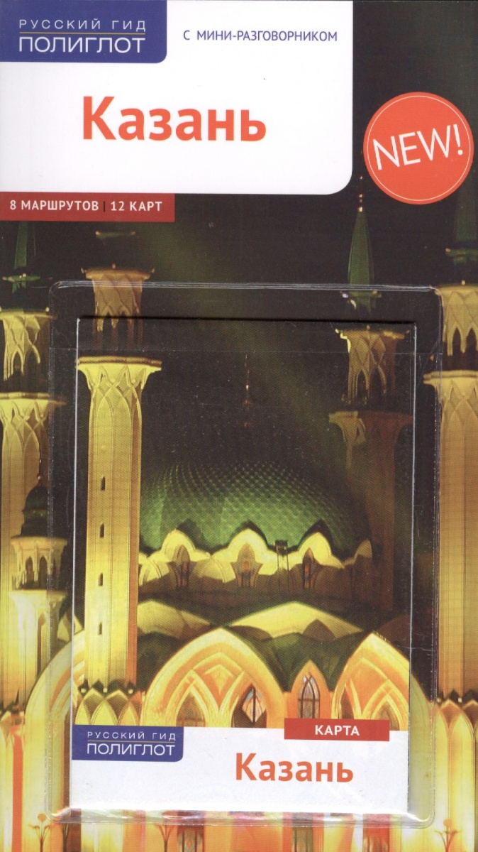 Абдуллина Л., Габидуллин А. Путеводитель Казань (+карта) казань настенная карта