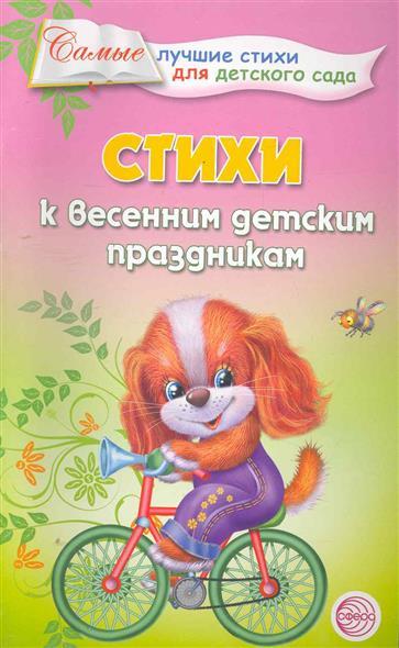 Стихи к весенним детским праздникам