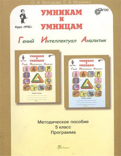 Умникам и умницам: Курс по развитию познавательных способностей (10-11 лет). Методическое пособие для 5 класса