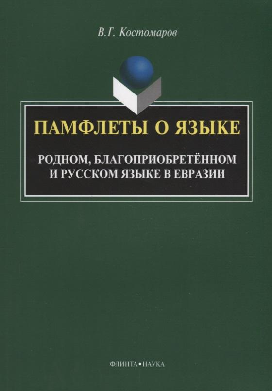 Костомаров В. Памфлеты о языке. Родном, благоприобретённом и русском языке в Евразии