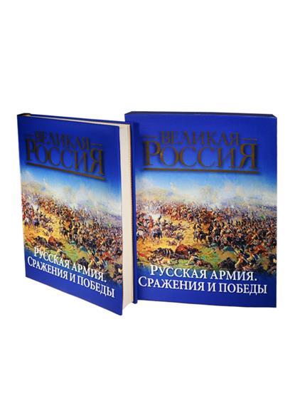 Бутромеев В., Бутромеев В. (ред.) Русская армия. Сражения и победы