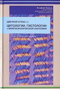 Кюнель В. Цветной атлас по цитологии гистологии и микроскопической анатомии