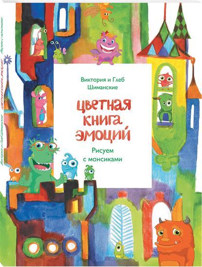 Шиманская В., Шиманский Г. Цветная книга эмоций. Рисуем с монсиками