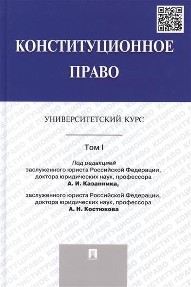 Конституционное право. Университетский курс: учебник. В 2 томах. Том I