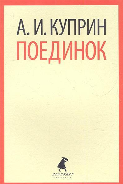 Куприн А. Поединок